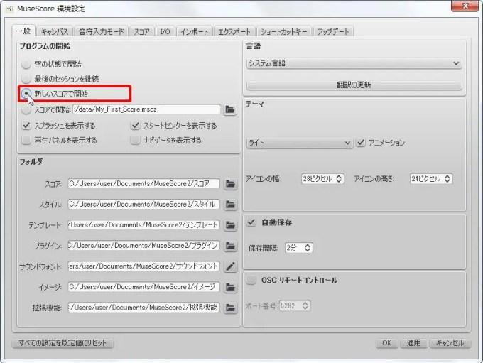 楽譜作成ソフト「MuseScore」環境設定[一般][プログラムの開始]グループの[新しいスコアで開始]オプションボタンをオンにします。