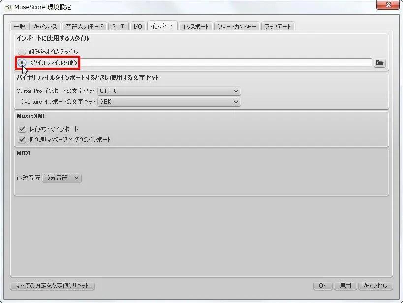 楽譜作成ソフト「MuseScore」環境設定[インポート・エクスポート][インポートに使用するスタイル]グループの[スタイルファイルを使う]オプションボタンをオンにします。