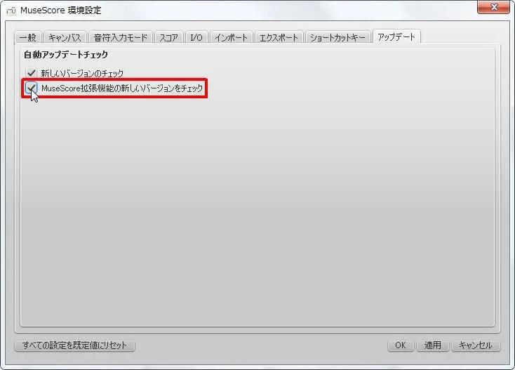 楽譜作成ソフト「MuseScore」環境設定[アップデート][自動アップデートチェック]グループの[MuseScore拡張機能の新しいバージョンをチェック]チェックボックスをオンにします。