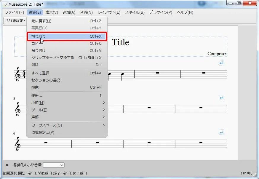 楽譜作成ソフト「MuseScore」[設定][編集(E)Alt+E]の[切り取りCtrl+X]をクリックします。