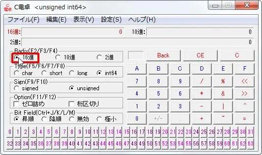 16進数電卓[C電卓][Radix(F2/F3/F4)]グループの[16進]オプションボタンをオンにします。 width=532