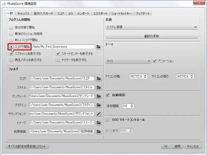 楽譜作成ソフト「MuseScore」環境設定[一般][プログラムの開始]グループの[スコアで開始]オプションボタンをオンにします。