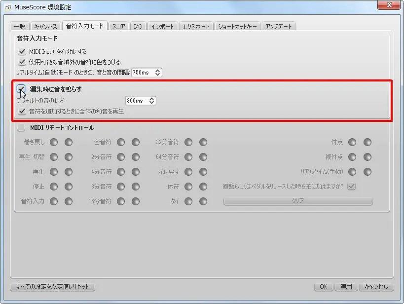 楽譜作成ソフト「MuseScore」環境設定[音符入力モード][編集時に音を鳴らす]チェックボックスをオンにします。