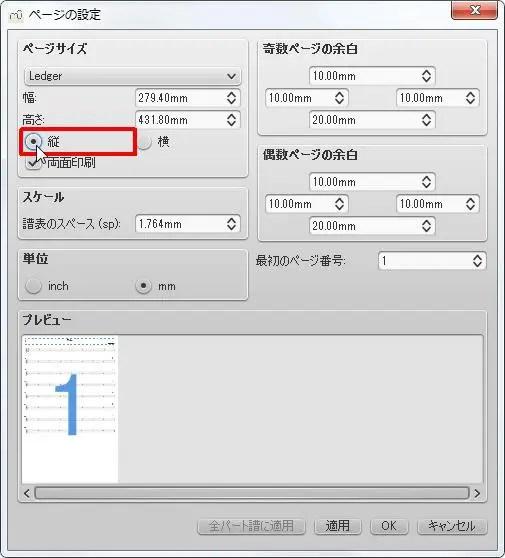 楽譜作成ソフト「MuseScore」[ページ設定][ページサイズ]グループの[縦]オプションボタンをクリックします。