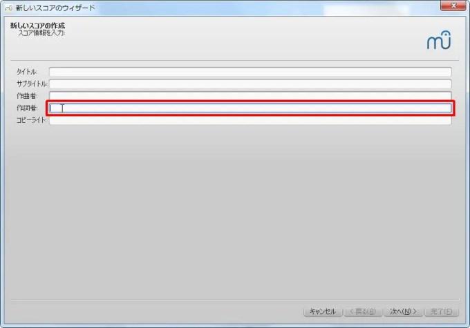 楽譜作成ソフト[MuseScore][作詞者]を設定します。
