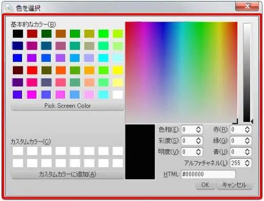 楽譜作成ソフト「MuseScore」[インスペクタ][色を選択]ウィンドウが表示されます。