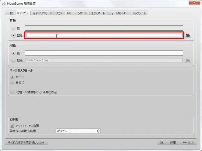 楽譜作成ソフト「MuseScore」環境設定[キャンパス][背景]グループの[背景画像のパス]ボックスをクリックします。