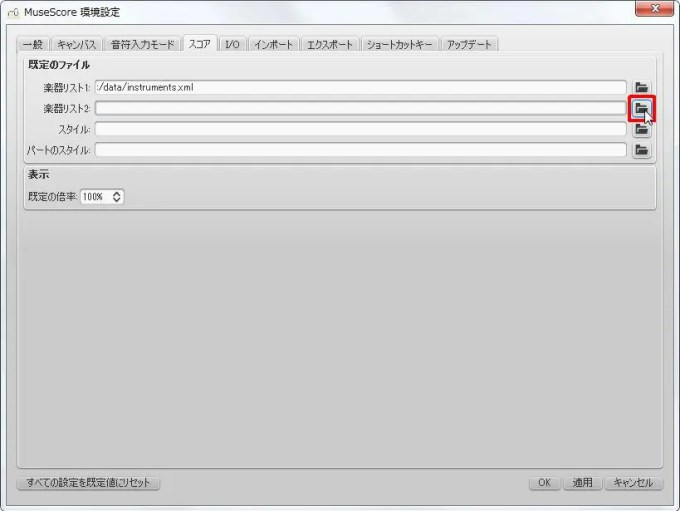 楽譜作成ソフト「MuseScore」環境設定[スコア・I/O][楽器リスト2の選択]ボタンをクリックします。
