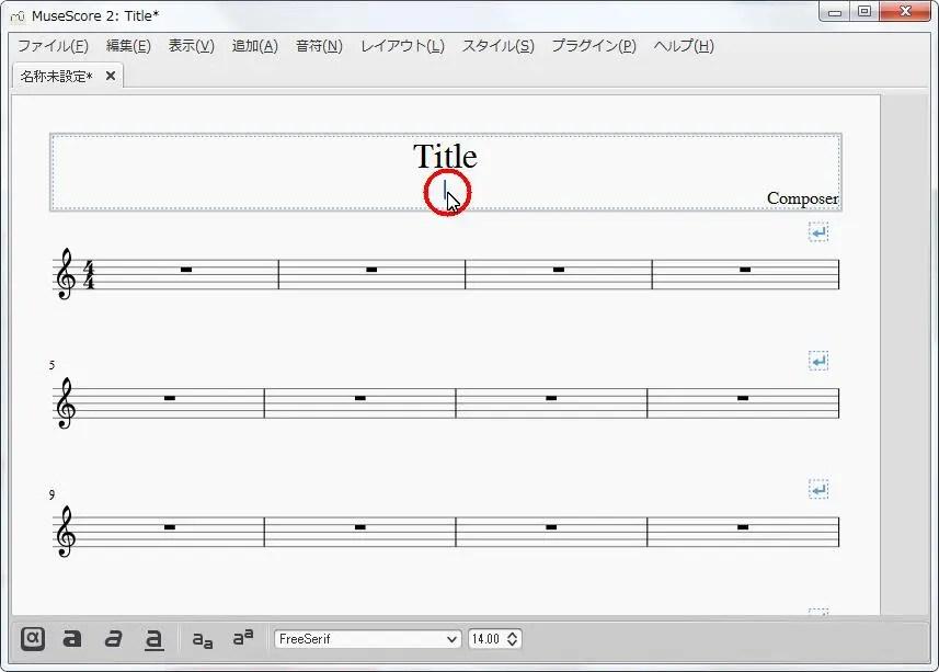 楽譜作成ソフト「MuseScore」[小節・フレーム][サブタイトル]を設定できます。