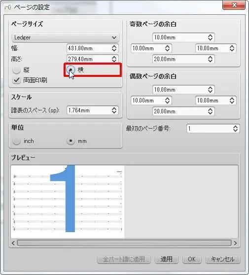 楽譜作成ソフト「MuseScore」[ページ設定][ページサイズ]グループの[横]オプションボタンをオンにします。
