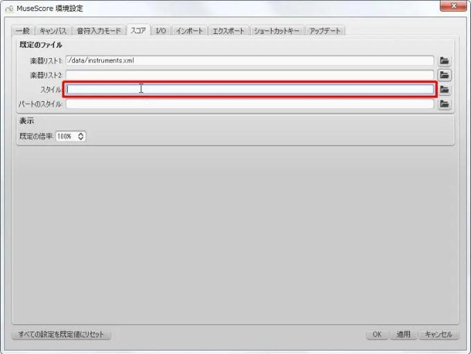 楽譜作成ソフト「MuseScore」環境設定[スコア・I/O][既定のファイル]グループの[スタイル]ボックスをクリックします。