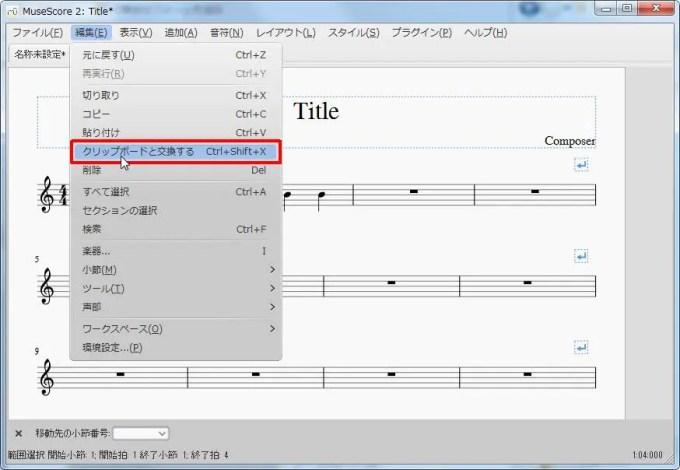 楽譜作成ソフト「MuseScore」[設定][編集(E)Alt+E]の[クリップボードと交換するCtrl+Shift+X]をクリックします。