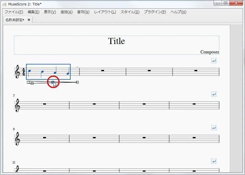 楽譜作成ソフト「MuseScore」[線記号][デクレッシェンド]を設定できます。