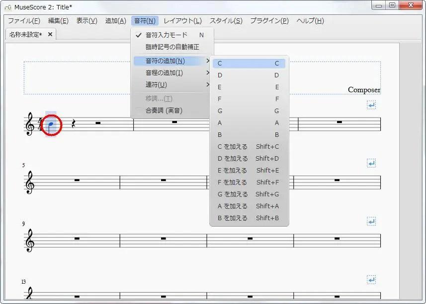 楽譜作成ソフト「MuseScore」[音符][音符(N)Alt+N]の[音符の追加(N)Alt+N]をポイントし、[CC]が表示されます。