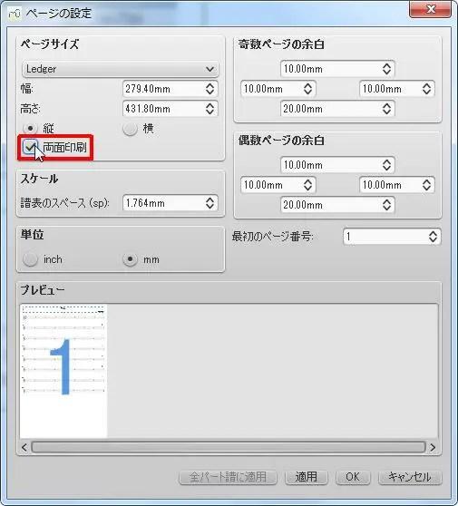 楽譜作成ソフト「MuseScore」[ページ設定][ページサイズ]グループの[両面印刷]チェックボックスをオンにします。