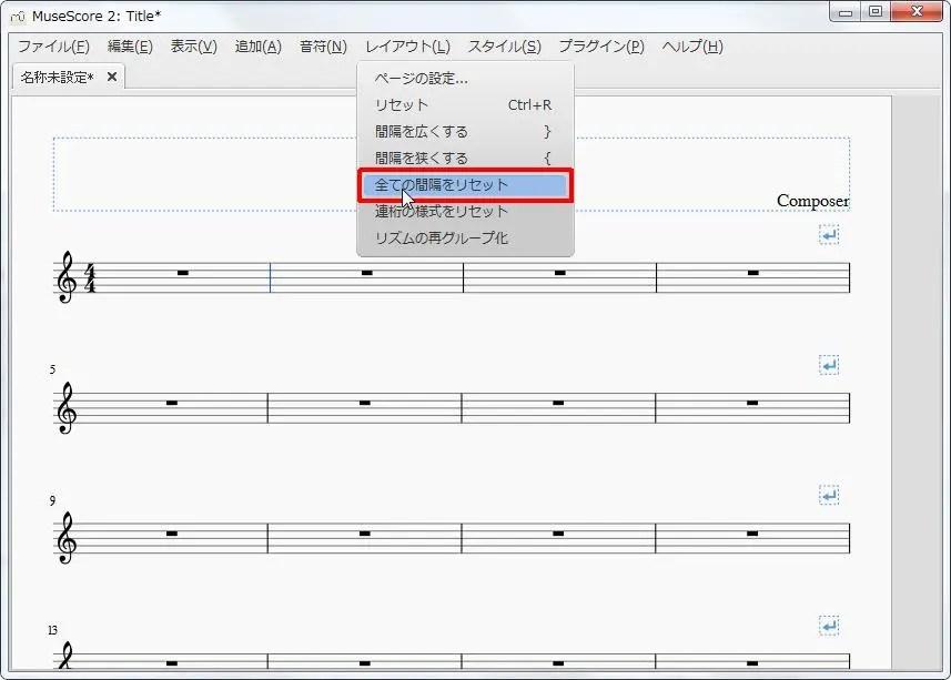 楽譜作成ソフト「MuseScore」[レイアウト][レイアウト(L) Alt+L]の[全ての間隔をリセット]をクリックします。