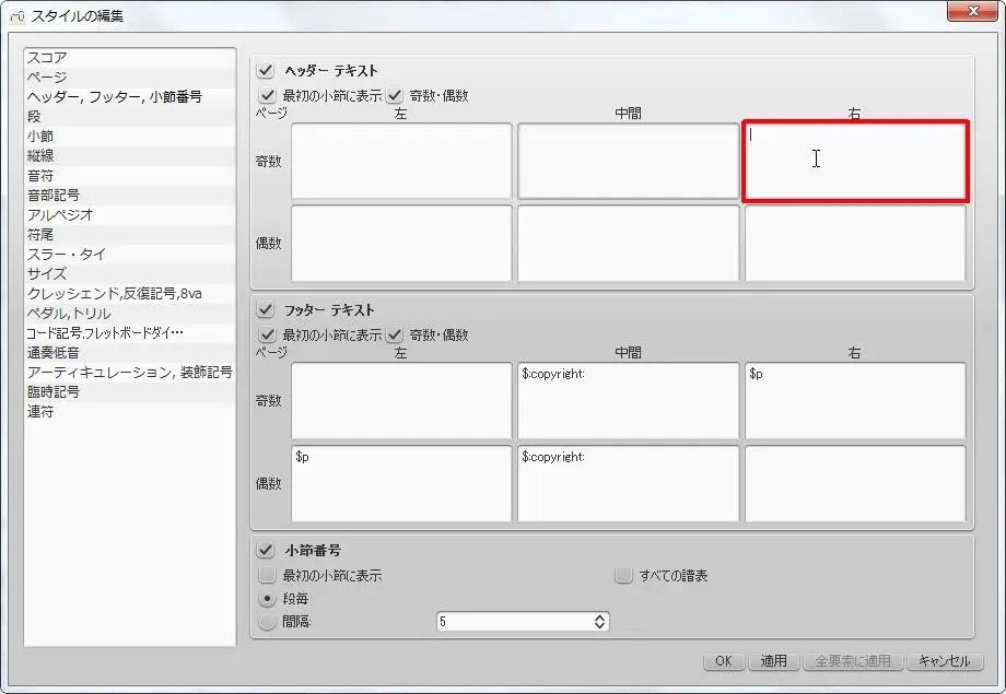 楽譜作成ソフト「MuseScore」[ヘッダー・フッター・小節][ヘッダーテキスト]奇数右を設定できます。