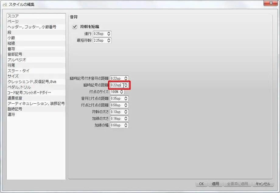 楽譜作成ソフト「MuseScore」[音符・音部記号・アルペジオ][音符]グループの[臨時記号の距離]スピン ボックスをクリックします。