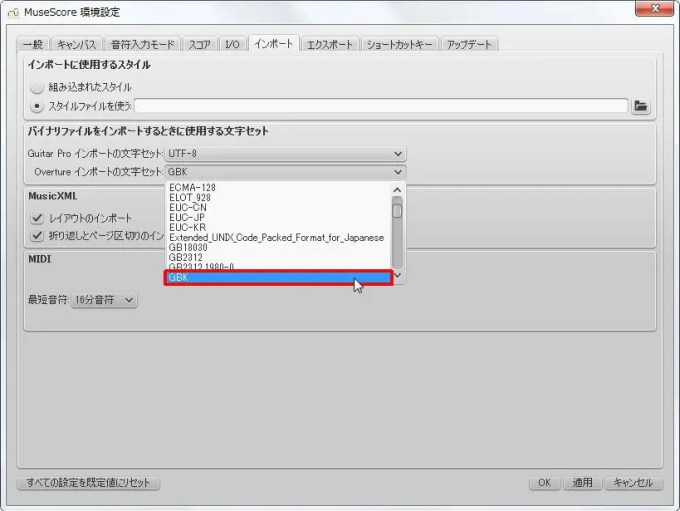 楽譜作成ソフト「MuseScore」環境設定[インポート・エクスポート][バイナリファイルをインポートするときに使用する文字セット]グループの[Overtureで作成されたファイルのインポートに使用する文字セット↓]コンボボックスリストの[GBK]をクリックします。