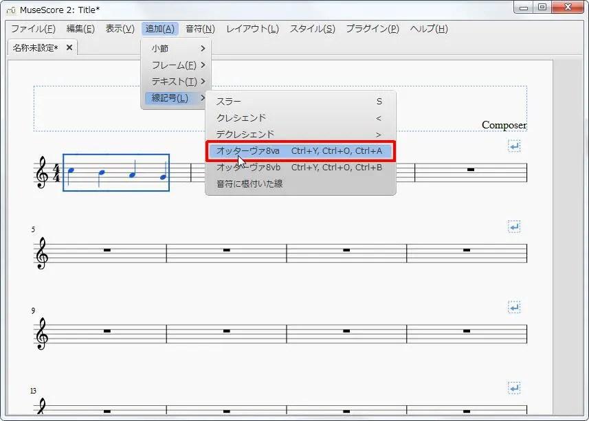 楽譜作成ソフト「MuseScore」[線記号][追加(A)Alt+A]の[線記号(L)Alt+L]をポイントし、[オッターヴァ8vaCtrl+Y,Ctrl+O,Ctrl+A]をクリックします。