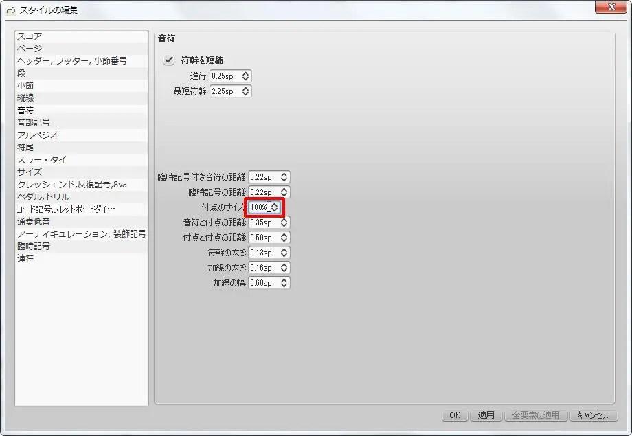 楽譜作成ソフト「MuseScore」[音符・音部記号・アルペジオ][音符]グループの[付点のサイズ]スピン ボックスをクリックします。