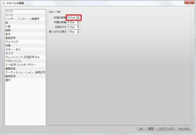楽譜作成ソフト「MuseScore」[符尾・スラー・タイ・サイズ][スラー・タイ]グループの[終端の線幅]スピン ボックスをクリックします。