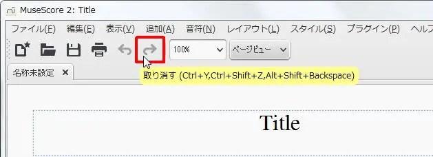 楽譜作成ソフト「MuseScore」[ツールバー][]取り消す(Ctrl+Y,Ctrl+Shift+Z,Alt+Shift+Backspace)キーを押します。