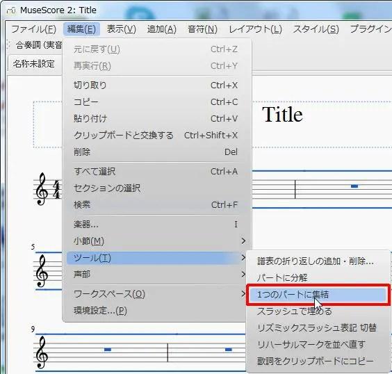 楽譜作成ソフト「MuseScore」[ツールバー][編集(E)Alt+E]の[ツール(T)Alt+T]をポイントし、[1つのパートに集結]をクリックします。