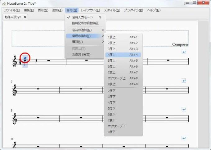 楽譜作成ソフト「MuseScore」[音符][音符(N)Alt+N]の[音程の追加(I)Alt+I]をポイントし、[4度上Alt+4]が実行されます。