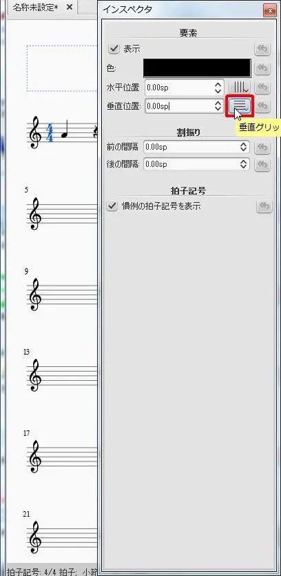 楽譜作成ソフト「MuseScore」[インスペクタ]アイコンをクリックすると垂直グリッドにスナップします。