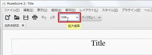 楽譜作成ソフト「MuseScore」[ツールバー][拡大倍率]キーを押します。