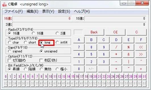 16進数電卓[C電卓][Type(F5/F6/F7/F8)]グループの[long]オプションボタンをオンにします。 width=532