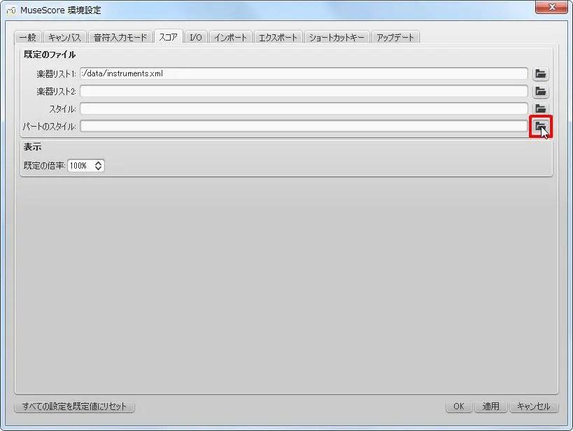 楽譜作成ソフト「MuseScore」環境設定[スコア・I/O][パートスタイルの選択]ボタンをクリックします。
