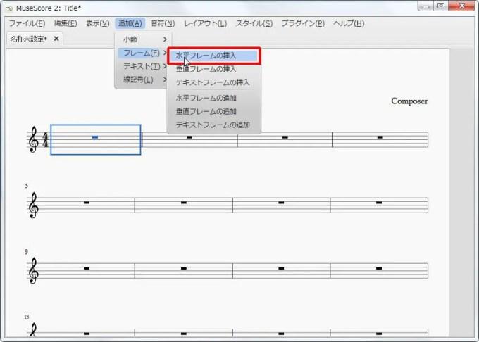 楽譜作成ソフト「MuseScore」[小節・フレーム][追加(A)Alt+A]の[フレーム(F)Alt+F]をポイントし、[水平フレームの挿入]をクリックします。