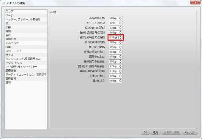 楽譜作成ソフト「MuseScore」[段・小節・縦線][小節]グループの[小節]スピン ボックスを設定できます。