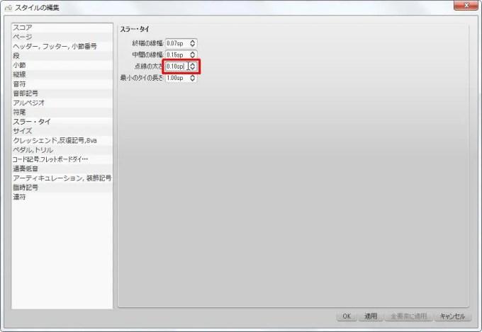 楽譜作成ソフト「MuseScore」[符尾・スラー・タイ・サイズ][スラー・タイ]グループの[点線の太さ]スピン ボックスをクリックします。
