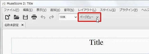 楽譜作成ソフト「MuseScore」[ツールバー][ページビュー]コンボボックスをクリックします。