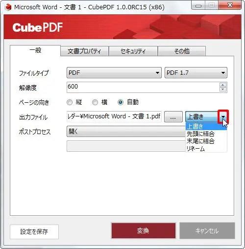 [上書き]を選択すると元ファイルに上書きされます。[先頭に結合]を選択すると元ファイルの先頭に結合されます。[末尾に結合]を選択すると元ファイルの末尾に結合されます。[リネーム]を選択すると自動的に別のファイル名で保存します。。