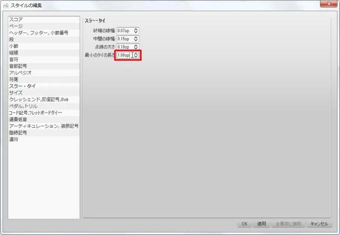 楽譜作成ソフト「MuseScore」[符尾・スラー・タイ・サイズ][スラー・タイ]グループの[最小のタイの長さ]スピン ボックスをクリックします。