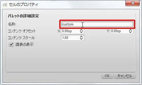 楽譜作成ソフト「MuseScore」[マスターパレット][パレットの詳細設定]グループの[名称]ボックスをクリックすると[custom]となっています。