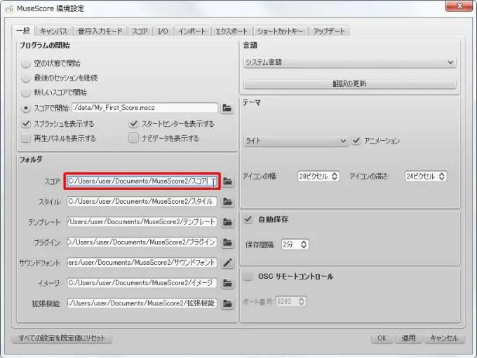 楽譜作成ソフト「MuseScore」環境設定[一般][フォルダ]グループの[スコアフォルダ]ボックスをクリックします。