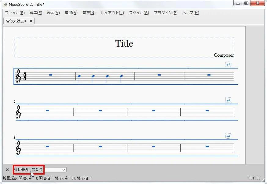 楽譜作成ソフト「MuseScore」[設定][移動先の小節番号]テキストをクリックします。
