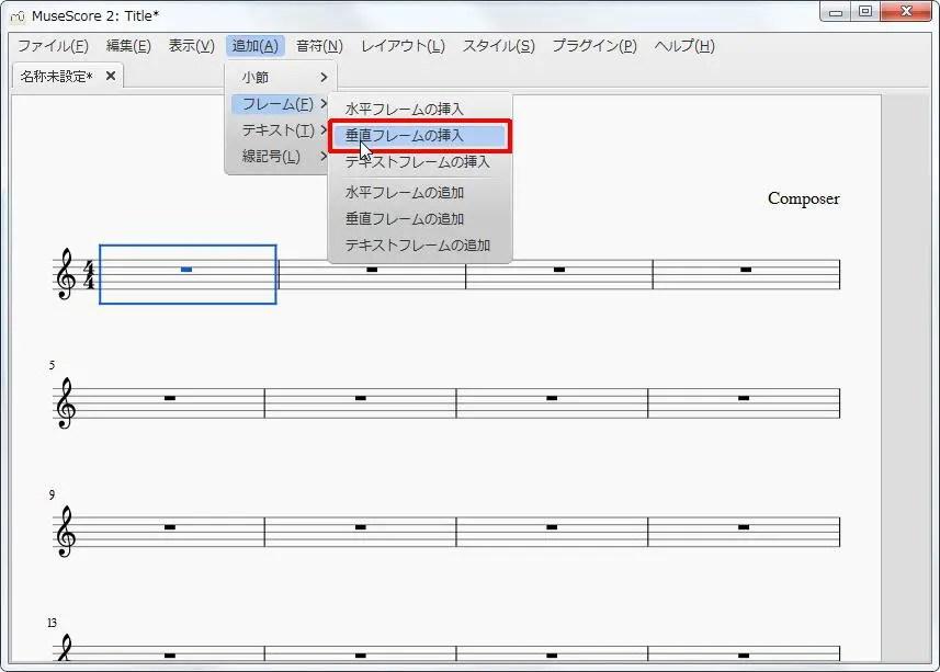 楽譜作成ソフト「MuseScore」[小節・フレーム][追加(A)Alt+A]の[フレーム(F)Alt+F]をポイントし、[垂直フレームの挿入]をクリックします。