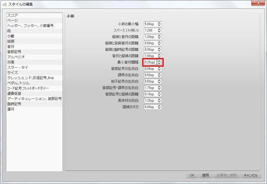 楽譜作成ソフト「MuseScore」[段・小節・縦線][小節]グループの[最小音符間隔]スピン ボックスを設定できます。