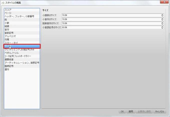楽譜作成ソフト「MuseScore」[符尾・スラー・タイ・サイズ][サイズ]をクリックします。