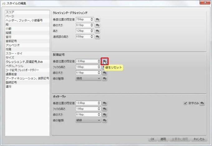 楽譜作成ソフト「MuseScore」[クレッシェンド,反復記号,18va][値をリセット]をクリックすると、値がリセットされます。