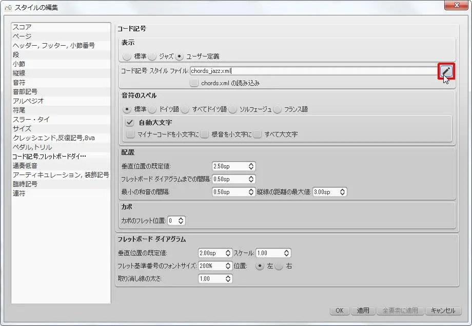 楽譜作成ソフト「MuseScore」[ペダル・トリル・コード記号・フレッドボードダイ][コード記号] グループの [コード記号 スタイル ファイル] を選択できます。