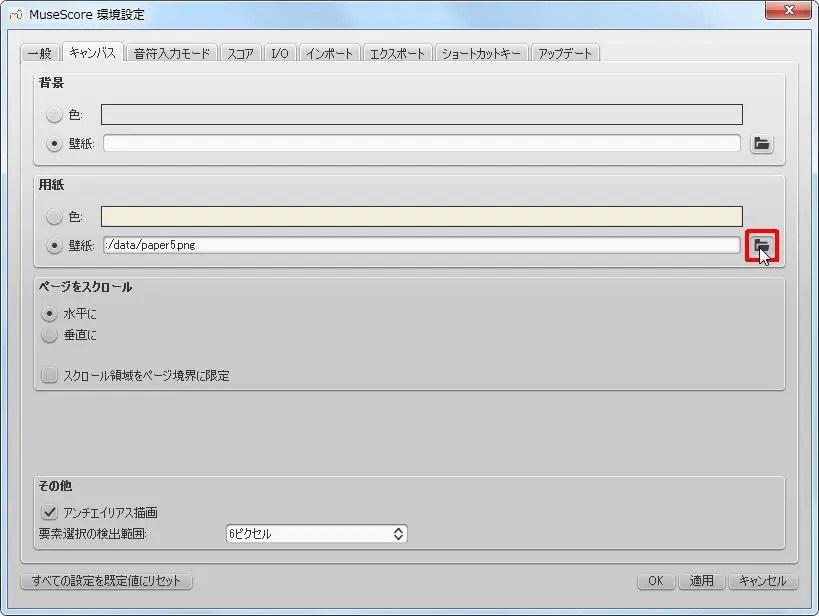 楽譜作成ソフト「MuseScore」環境設定[キャンパス][壁紙ファイルの選択]ボタンをクリックします。