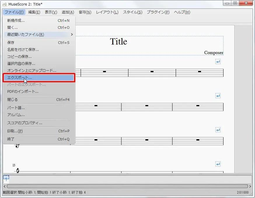 楽譜作成ソフト「MuseScore」「ファイル」[ファイル(F)Alt+F]の[エクスポート]をクリックします。
