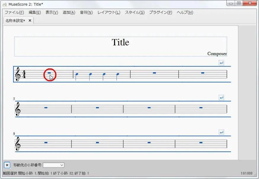 楽譜作成ソフト「MuseScore」[設定][スコア名称未設定]小節を選択します。